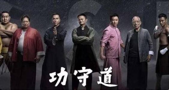 引用优酷 - 功守道(马云主演)