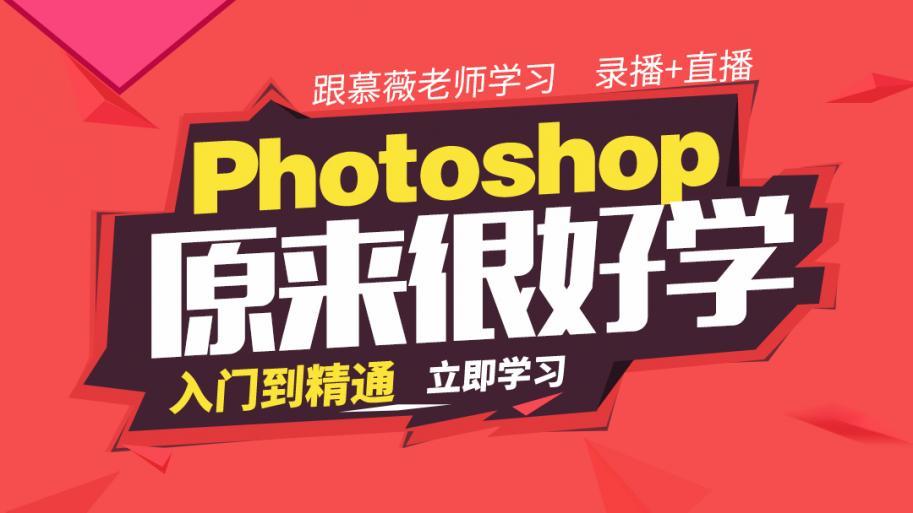 淘宝视频 - PS教程Photoshop CC CS6淘宝美工在线自学视频DW店铺装修